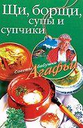 Агафья Тихоновна Звонарева -Щи, борщи, супы и супчики