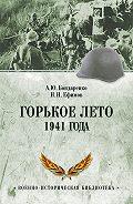 Александр Бондаренко -Горькое лето 1941 года