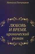 Наталья Патрацкая -Любовь и время