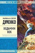 Марина и Сергей Дяченко -Ведьмин век