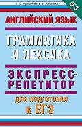 Е. С. Музланова, Елена Кисунько - Английский язык. Экспресс-репетитор для подготовки к ЕГЭ. «Грамматика и лексика»