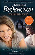 Татьяна Веденская -Как женить слона