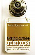 Денис Драгунский -Взрослые люди (сборник)