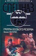 Михаил Нестеров -Группа особого резерва