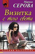 Марина Серова -Визитка с того света