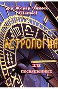 Папюс -Астрология для посвященных
