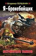 Владимир Першанин -Я – бронебойщик. Истребители танков