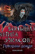 Елена Усачева -Призраки дождя. Большая книга ужасов (сборник)