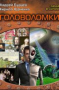 Андрей Бурцев -Люди в сером 3: Головоломки