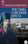 Феофан Затворник -Три слова о несении креста