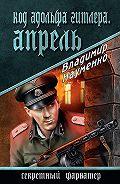 Владимир Науменко - Код Адольфа Гитлера. Апрель