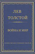 Лев Толстой -Полное собрание сочинений. Том 9–12. Война и мир