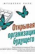 Фредерик Лалу -Открывая организации будущего