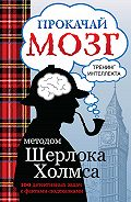 Светлана Кузина -Прокачай мозг методом Шерлока Холмса