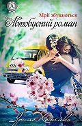 Ірина Хоменко - Автобусний роман