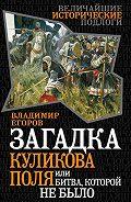 Владимир Борисович Егоров - Загадка Куликова поля, или Битва, которой не было