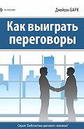 Джейсон Барк - Как выиграть переговоры