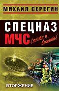 Михаил Серегин -Вторжение