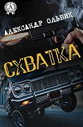 Александр Ольбик -Схватка