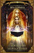 Яра Горина -Последняя из рода Теней