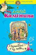 Дарья Калинина -Волшебный яд любви