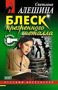 Светлана Алешина - Блеск презренного металла