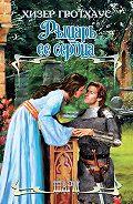 Хизер Гротхаус -Рыцарь ее сердца