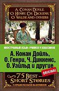 Коллектив Авторов, Н. Самуэльян - 75 лучших рассказов / 75 Best Short Stories
