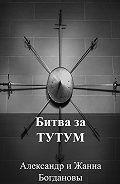 Александр и Жанна Богдановы -Битва за Тутум