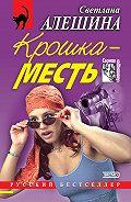 Светлана Алешина - Крошка-месть (сборник)