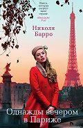 Николя Барро -Однажды вечером в Париже