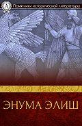 Народное творчесто - Энума элиш