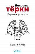Сергей Филиппов -Деловые тёрки. Переговорология