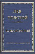 Лев Толстой -Полное собрание сочинений. Том 3. Произведения 1852–1856 гг. Разжалованный