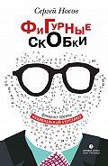 Сергей Носов -Фигурные скобки