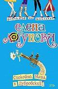 Елена Логунова -Спокойно, Маша, я Дубровский!