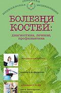 Ольга Родионова - Болезни костей: диагностика, лечение, профилактика