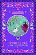 Народна творчість -Крихітка фея та інші британські казки