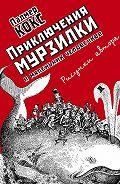 Палмер Кокс -Приключения Мурзилки и маленьких человечков (сборник)