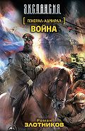 Роман Злотников - Война