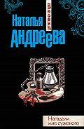 Наталья Андреева -Нагадали мне суженого