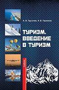 Александр Трухачев -Туризм. Введение в туризм