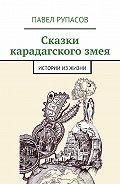 Павел Рупасов -Сказки карадагскогозмея