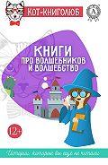 Кристина Выборнова -Книги про волшебников и волшебство