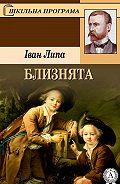 Іван Липа - Близнята
