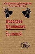 Ярослава Пулинович -За линией