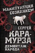 Сергей Кара-Мурза -Демонтаж народа. Учебник межнациональных отношений