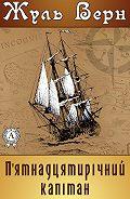 Жуль Верн -П'ятнадцятирічний капітан