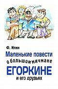Ф. Илин -Маленькие повести о большом мичмане Егоркине и его друзьях