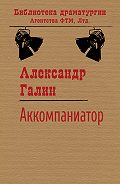 Александр Галин -Аккомпаниатор